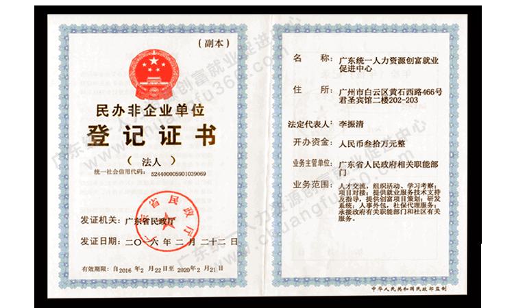 《广东统一人力资源创富就业促进中心登记证书》