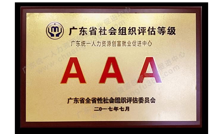 《广东统一人力资源创富就业促进中心评为AAA级社会组织牌匾》