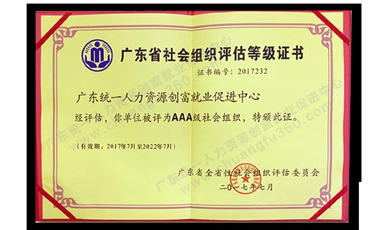 《广东统一人力资源创富就业促进中心评为AAA级社会组织证书》