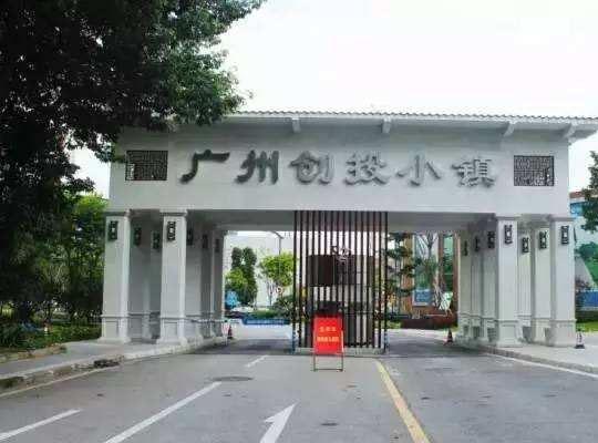 """广州创投小镇化身""""机会之城"""""""