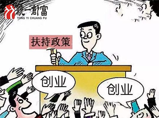 广州出台鼓励创业投资促进双创若干政策规定