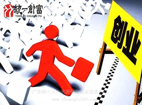 台州市大学生创业可申请贷款资助优惠政策