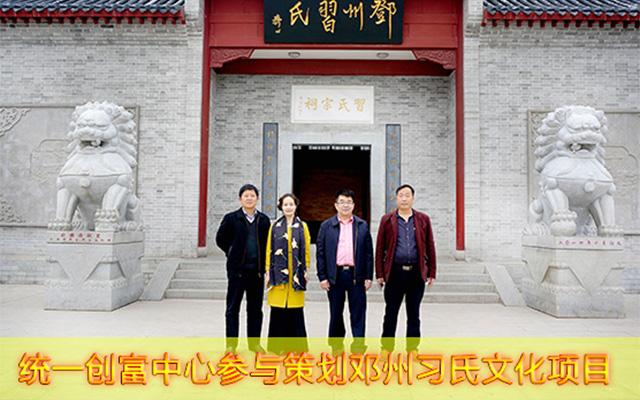 统一创富中心参与 策划邓州习氏文 化项目