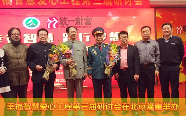 幸福智慧爱心工程第三届研讨会在北京隆重举办