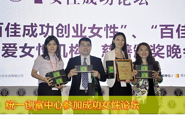 统一创富中心参加成功女性论坛