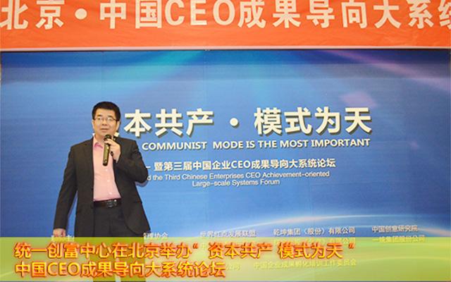 """统一创富中心在北京举办""""资本共产 模式为天""""中国CEO成果导向大系统论坛"""