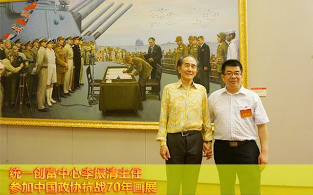 统一创富中心李振清主任参加中国政协抗战70年画展