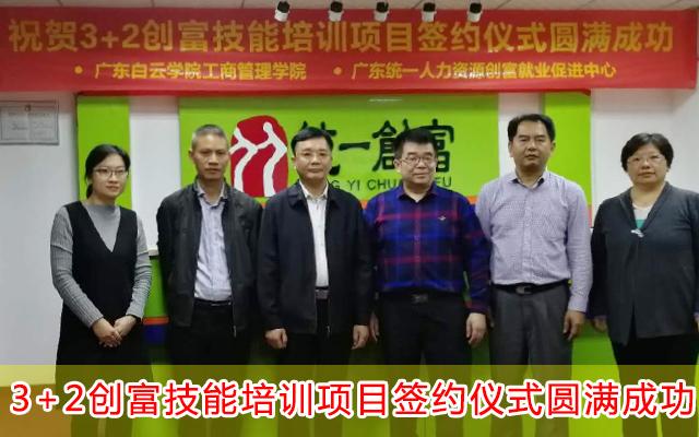 统一创富中心与广东白云学院关于3+2创富技能培训项目签约仪式
