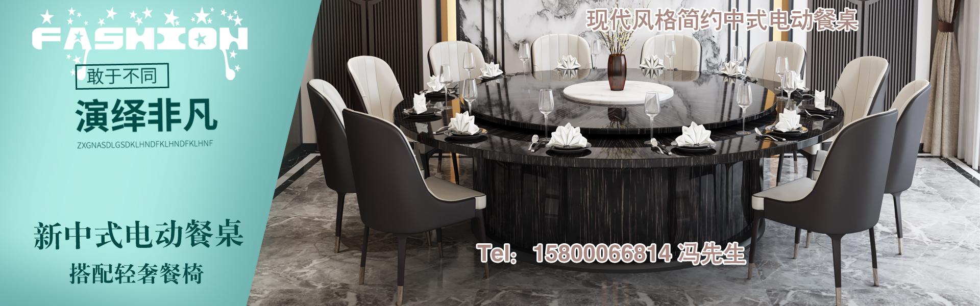 實木電動餐桌