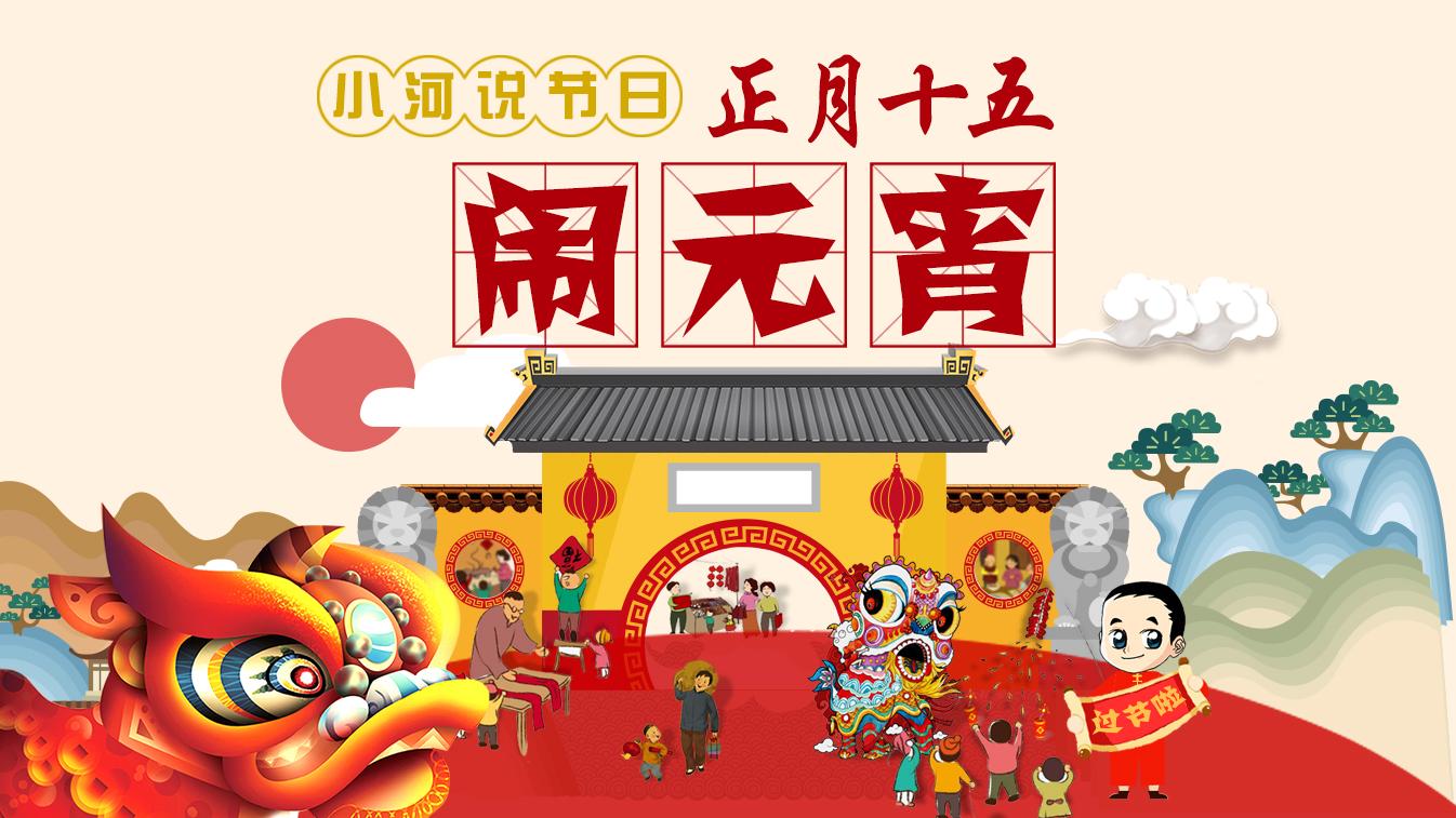中国元宵节的由来