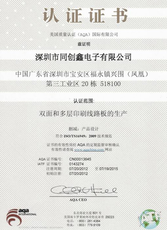 国际和国内的产品认证证书_TS16949