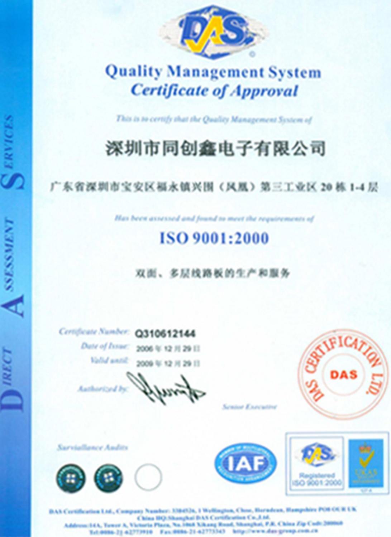 认证2_--ISO9001