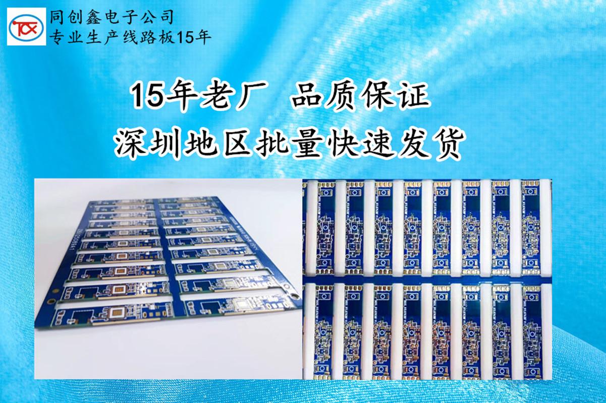 2019热销PCB线路板、高频电路板、多层线路板