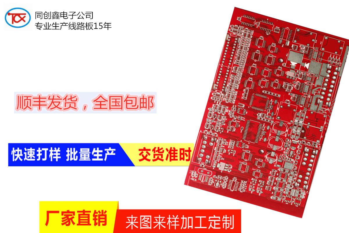 新品上市,PCB控制板、线路板专业生产厂