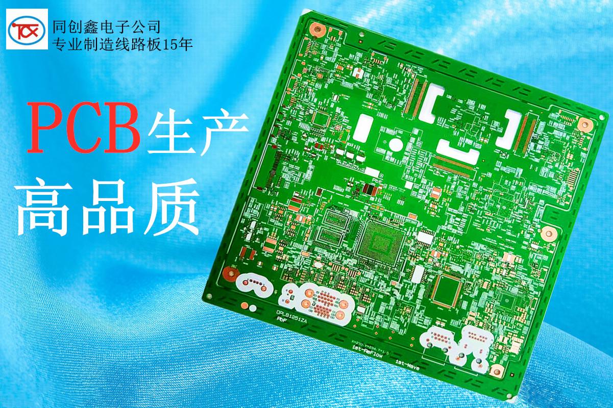深圳PCB线路板生产厂,高频高速线路板、铜基板