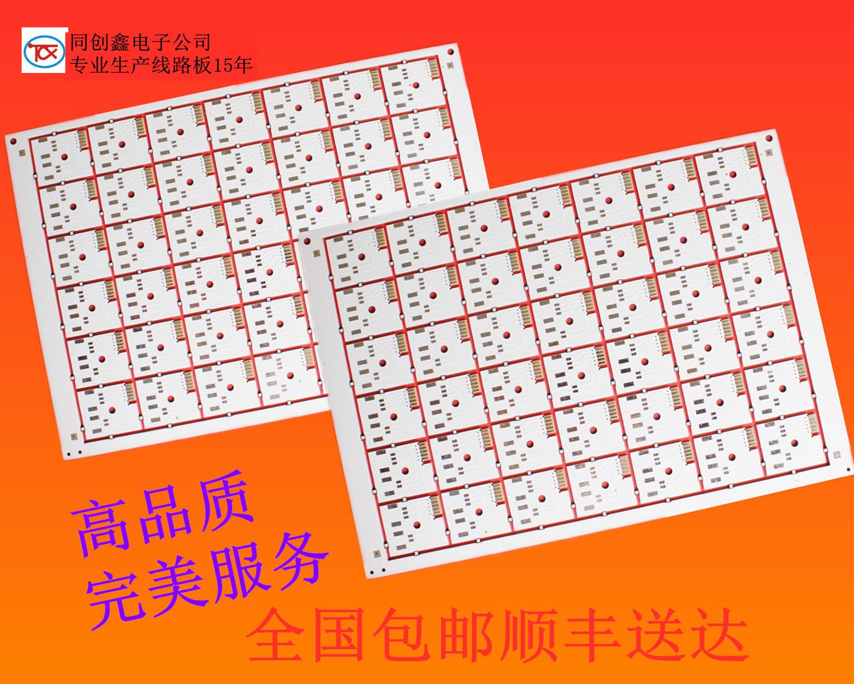 铝基线路板、PCB线路板