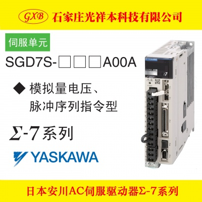 YASKAWA供應安川SGD7S-780A00B202伺服驅動器單元