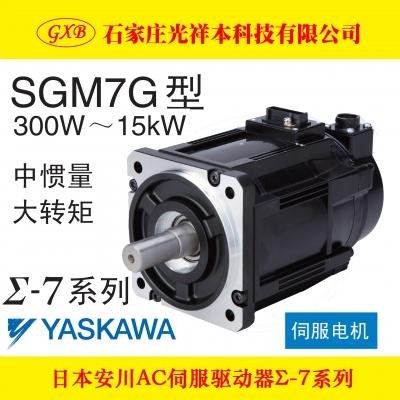 供應YASKAWA安川伺服電機SGM7G-44AFC61
