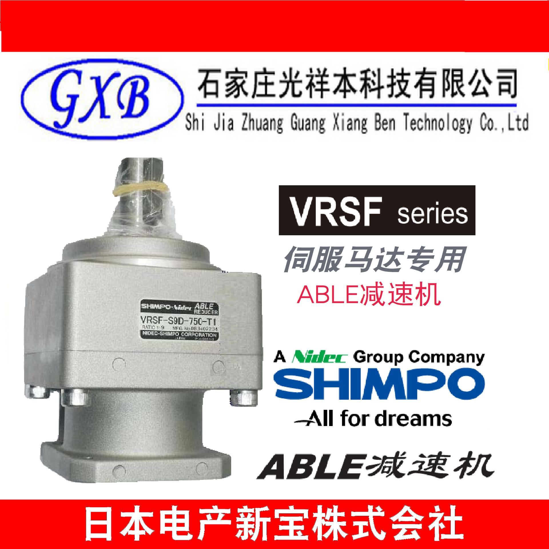 供應VRSF新寶SHIMPO伺服馬達減速機