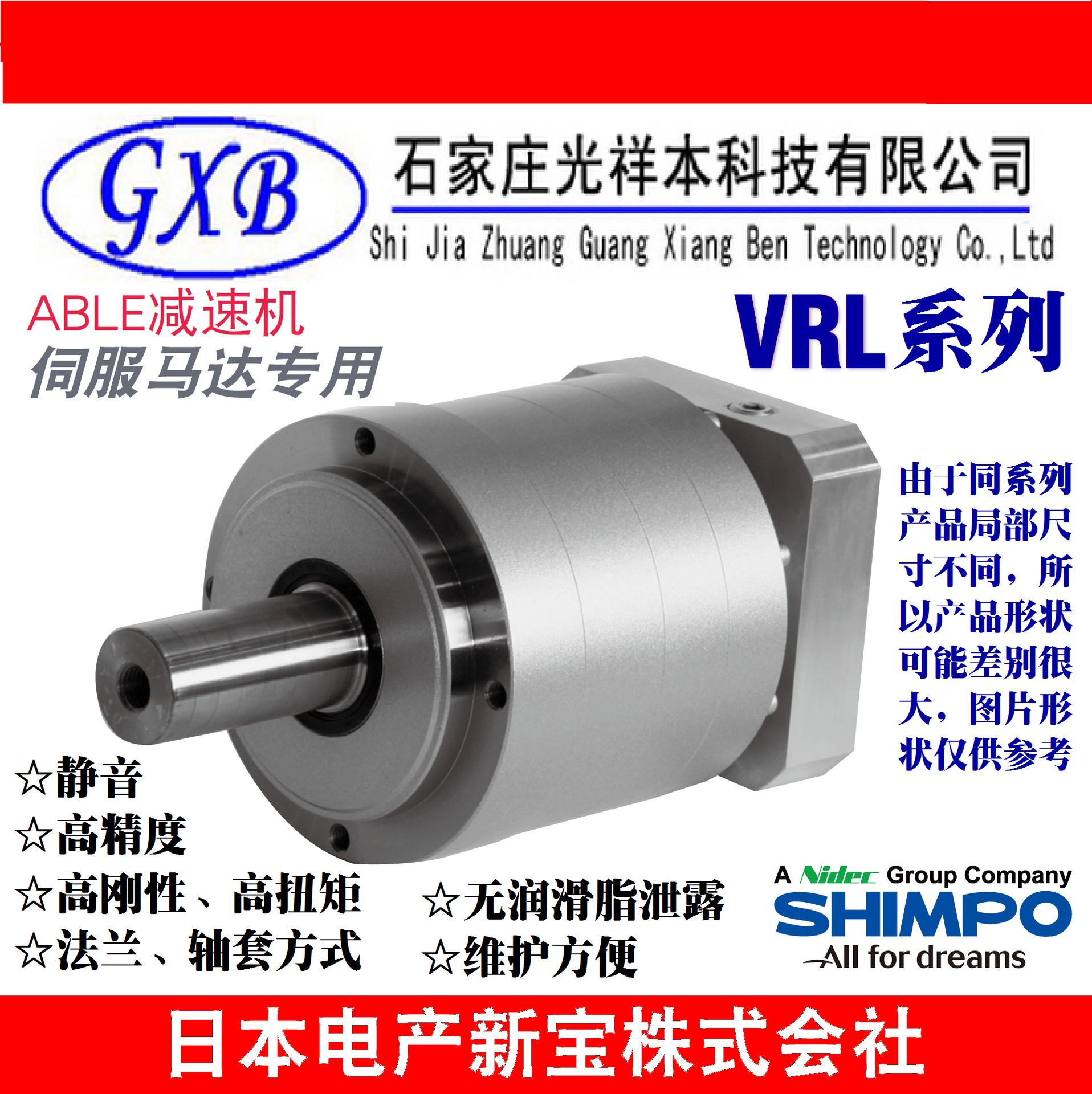 供應日本SHIMPO新寶VRL伺服馬達專用減速機
