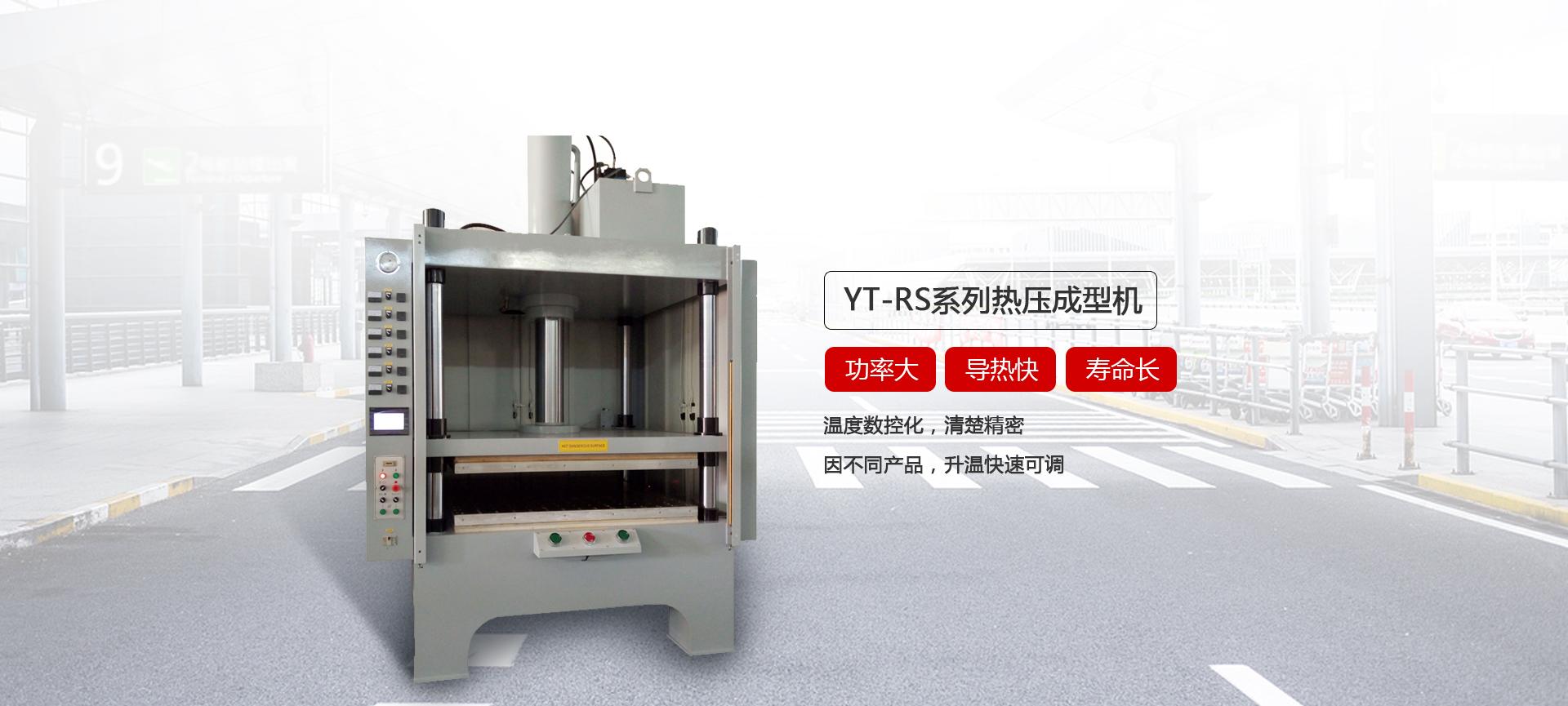 200噸單層熱壓機