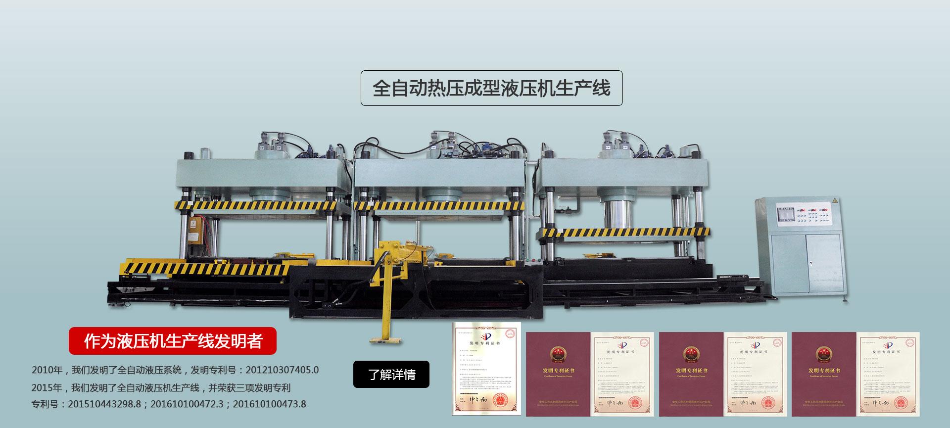 500噸熱壓成型機