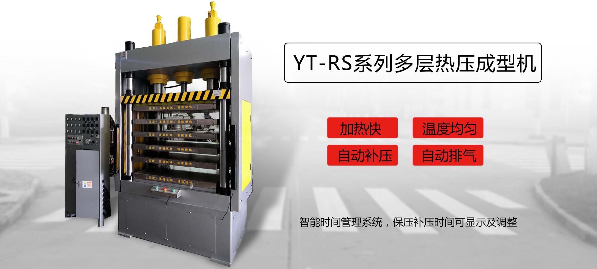 300噸多層熱壓機