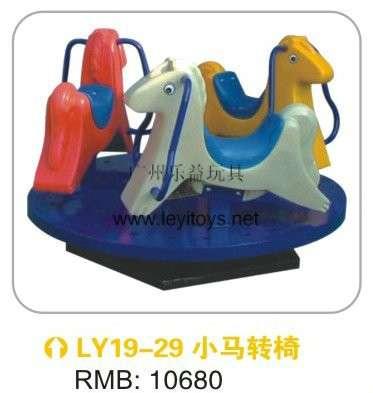 LY19-29 三人小马转椅