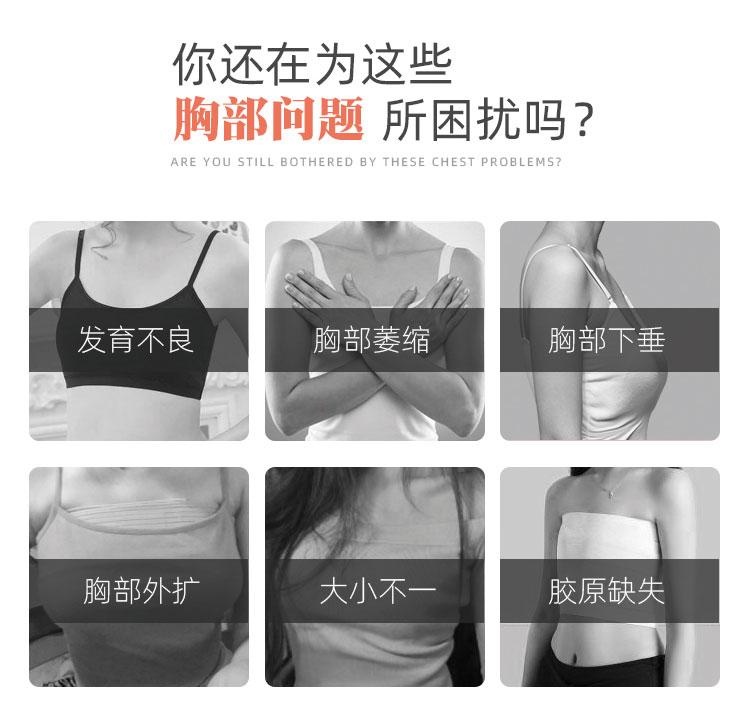 胸部乳腺健康问题,胸部保养
