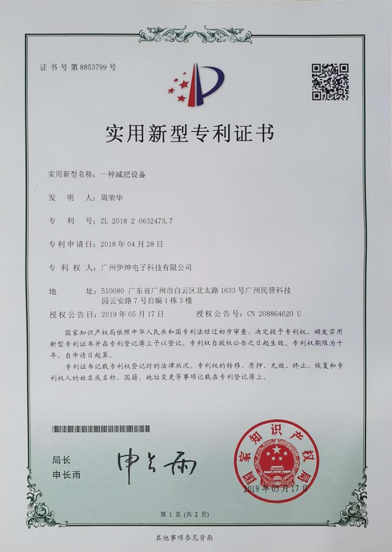 N15實用新型專利