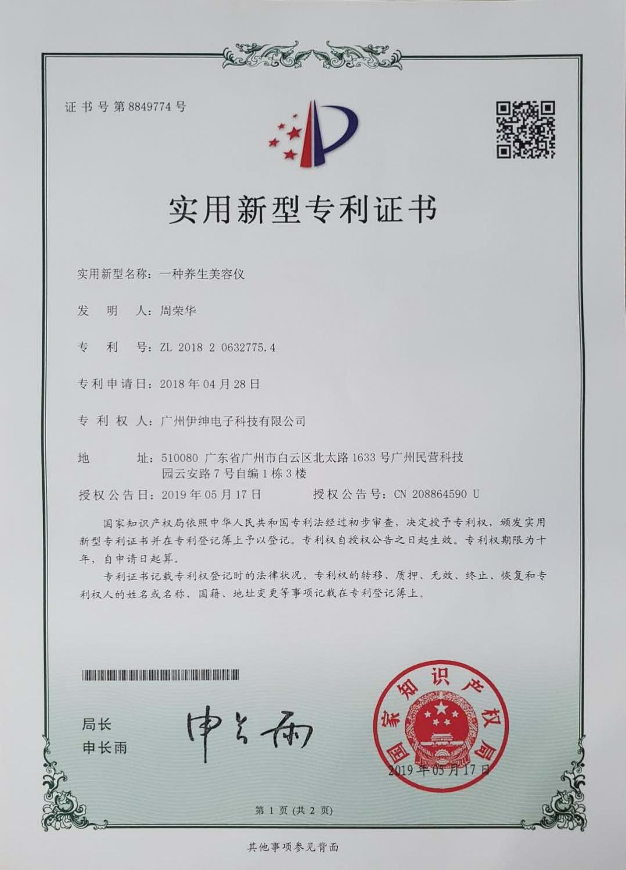 YS-01臀療實用新型專利