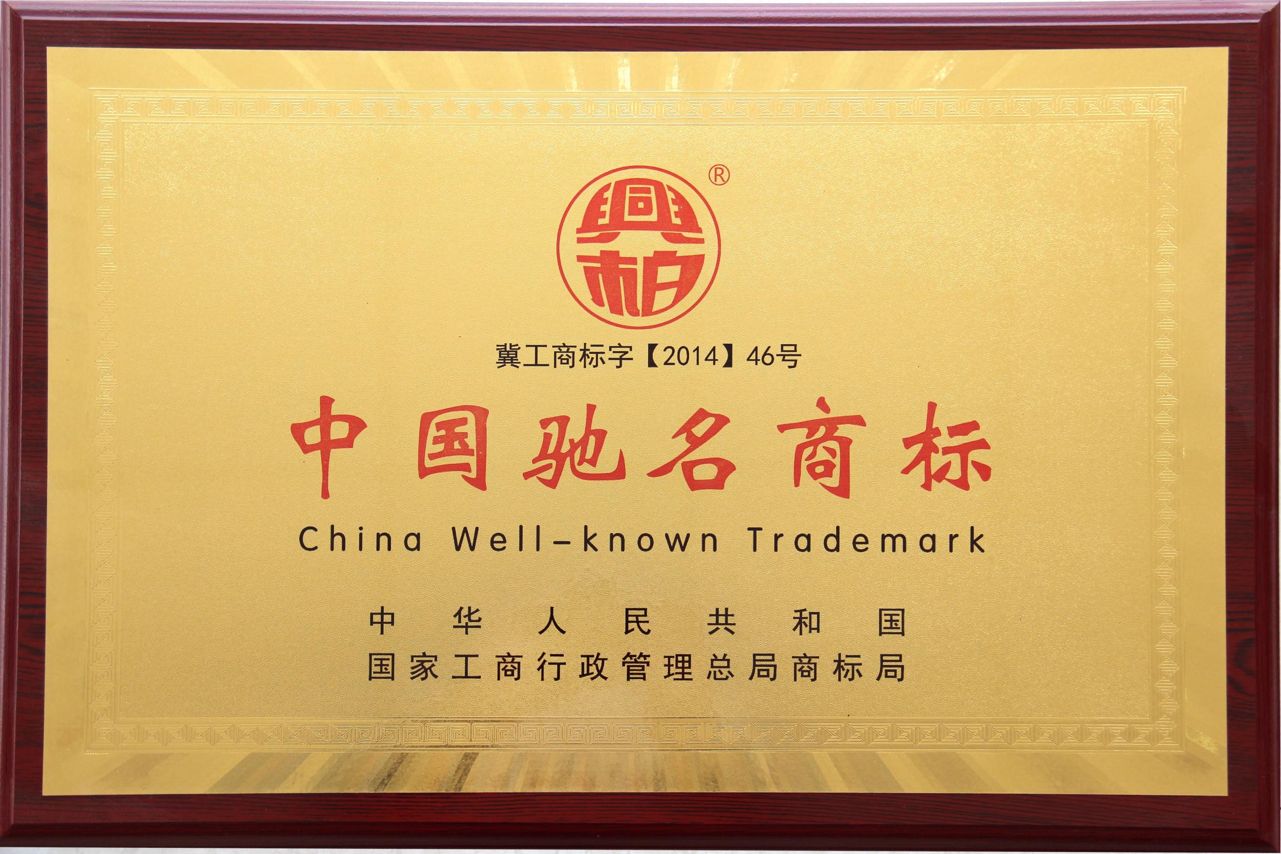 Была награждена известную китайскую товарную марку