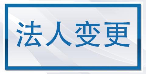 杭州上海公司变更法定代表人办事流程及所需材料?