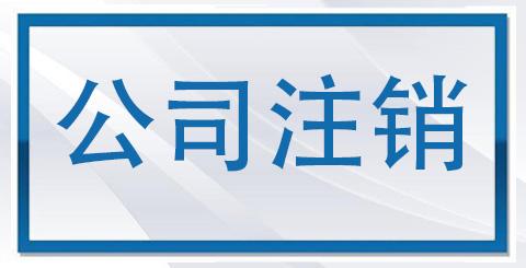 7月1日起,企业注销更方便!新变化看税务总局10个权威回答