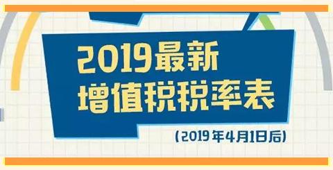 2019最新增值税税率表,最全最实用!