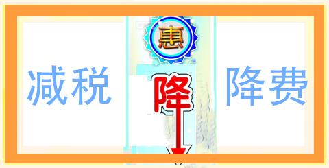 【中国税务网】着力用好减税降费政策