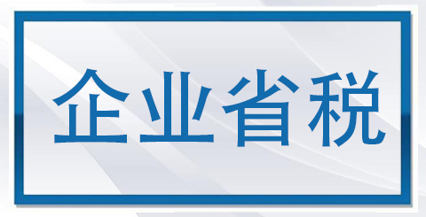 税务筹划将成为企业发展的一把利剑(已解决)_杭州银融财务服务有限公司