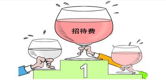 """5招让""""业务招待费""""纳税筹划达到极致"""