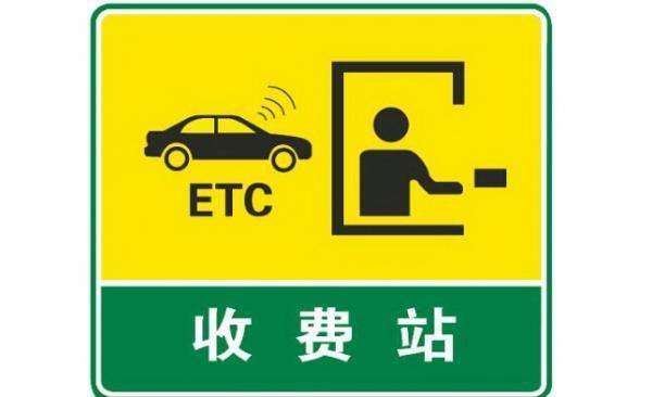 ETC最近都火了那么久,有必要了解的ETC发票知识