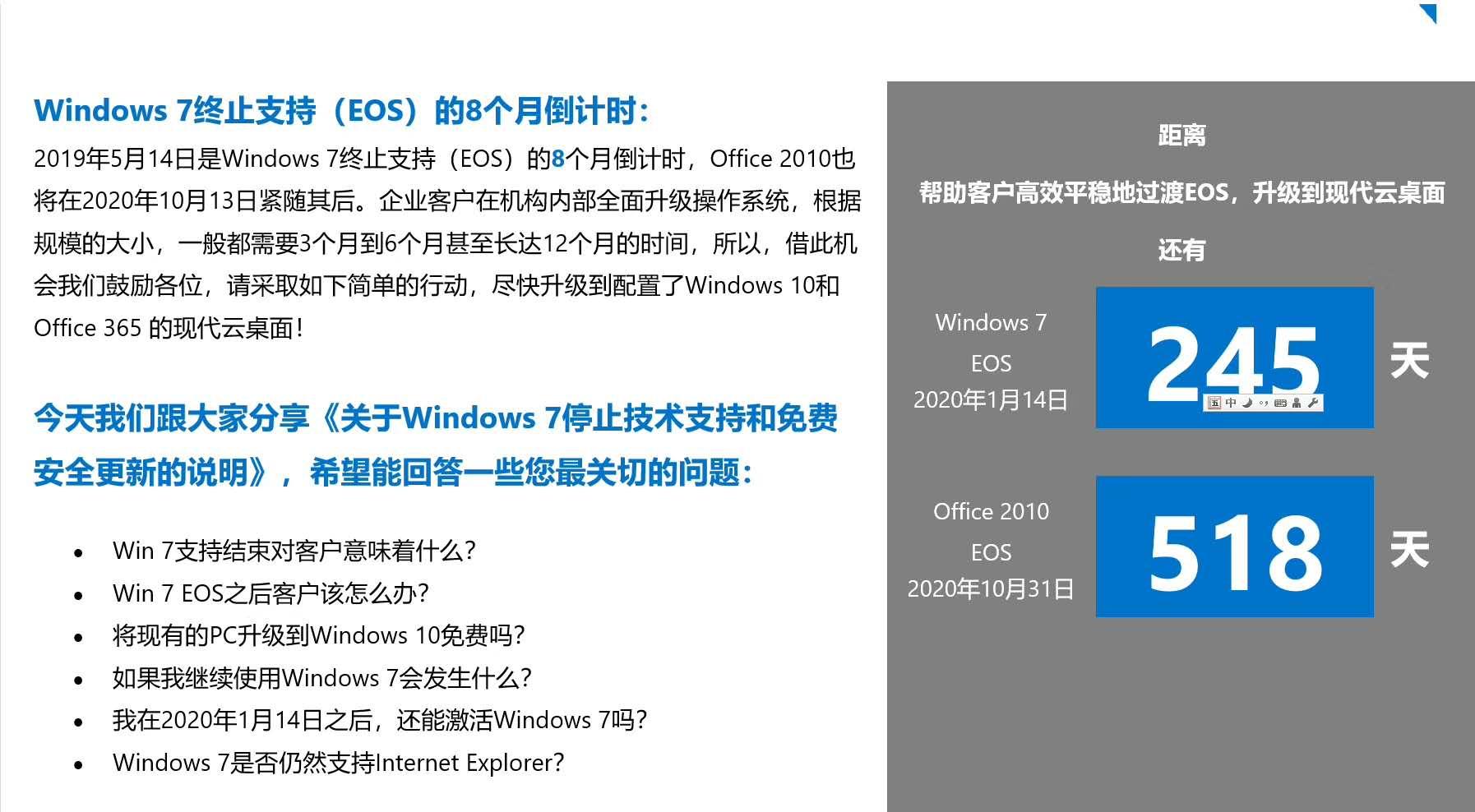 Windows 7终止支持(EOS)倒计时