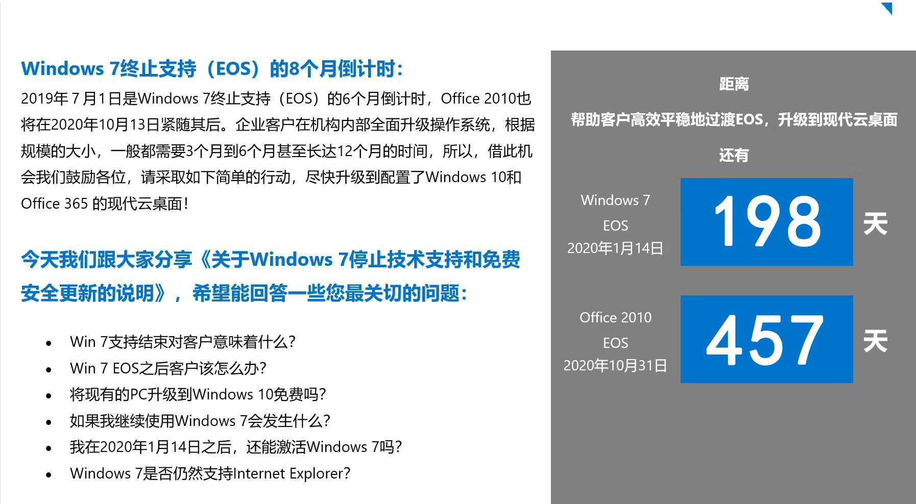 Windows7 的支持已近尾声