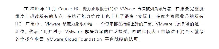 VMware 再次成为 Gart...