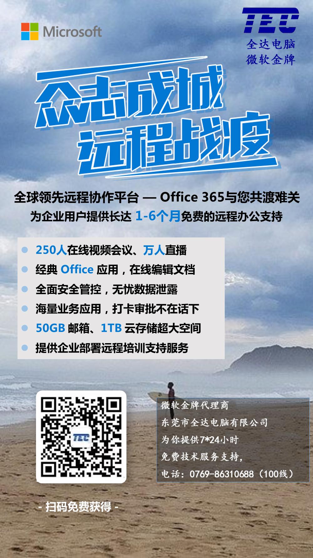 远程战疫- O365为企业用户免费提供长达1-6个月的远程办公支撑-副本