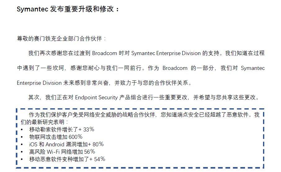 Symantec发布重要升级和修...