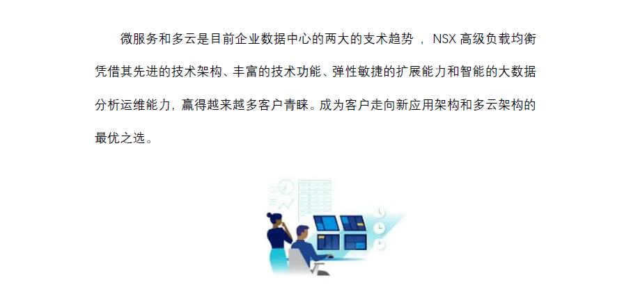 面向多云架構的NSX高級負載均衡