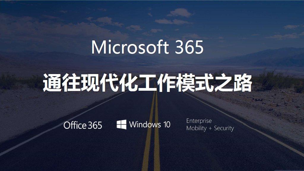 微软 365 通往...