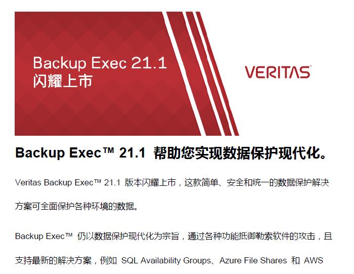Veritas BackupEx...