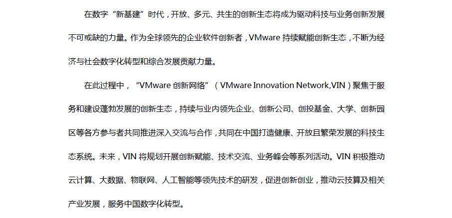 """VMware-數字""""新基建""""的開..."""
