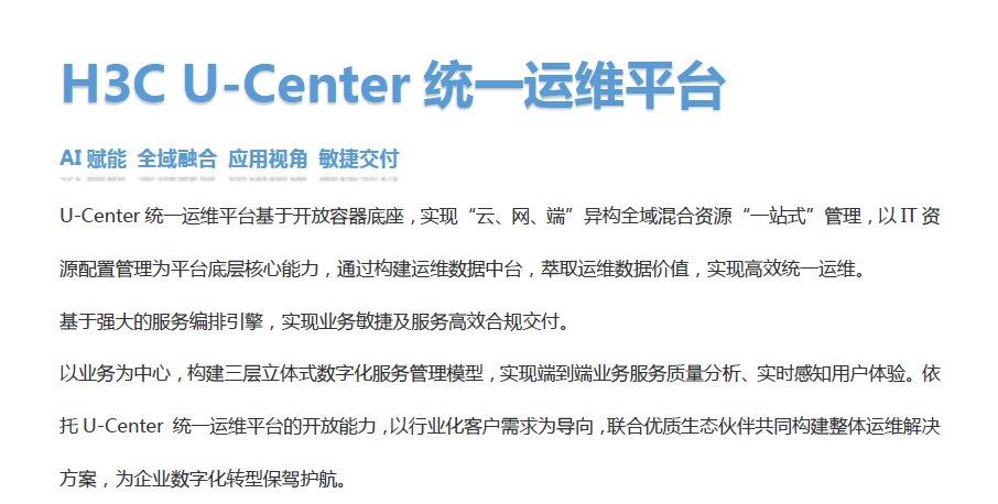 H3C U-Center统一运维...