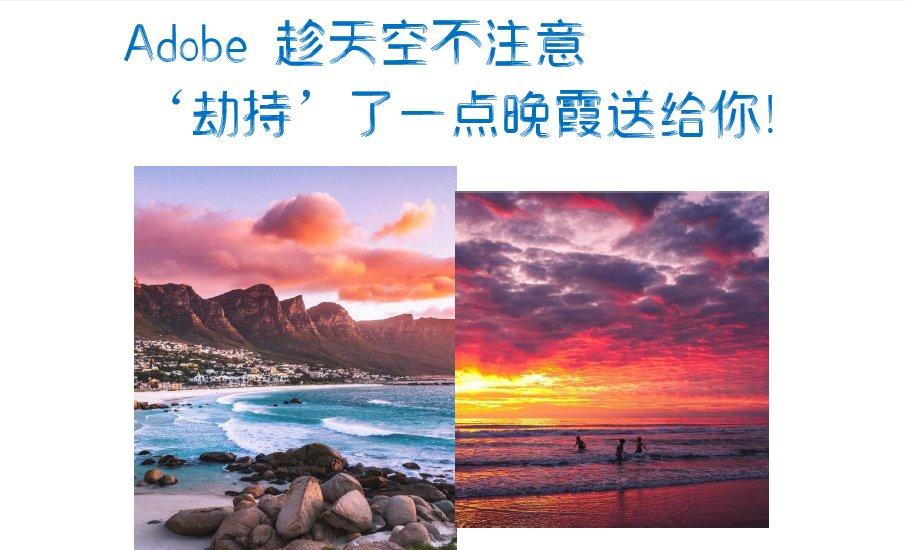 Adobe 趁天空不注意,'劫持...